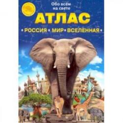 Атлас 'Россия. Мир. Вселенная'