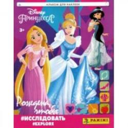 Альбом для коллекционирования наклеек 'Принцессы Disney. Рождена, чтобы исследовать'