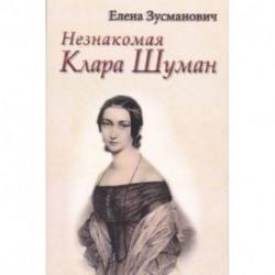 Незнакомая Клара Шуман