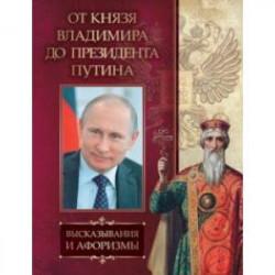 От князя Владимира до президента Путина. Афоризмы и высказывания