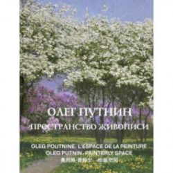 Олег Путнин. Пространство живописи