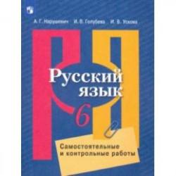 Русский язык. 6 класс. Самостоятельные и контрольные работы