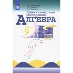 Алгебра. 9 класс. Дидактические материалы. ФГОС