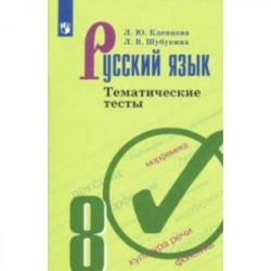 Русский язык. 8 класс. Тематические тесты. ФГОС