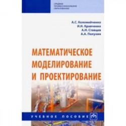 Математическое моделирование и проектирование. Учебное пособие