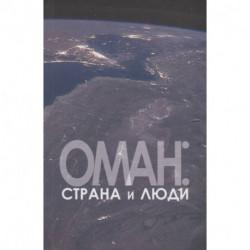 Оман:страна и люди