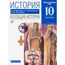 История. Всеобщая история. 10 класс. Базовый и углубленный уровни. Учебник