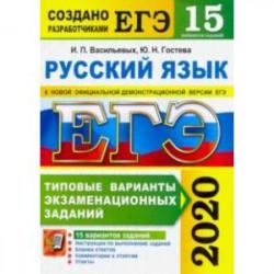 ЕГЭ 2020. Русский язык. 15 вариантов. Типовые варианты экзаменационных заданий от разработчиков ЕГЭ