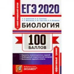ЕГЭ 2020. Биология. 100 баллов. Самостоятельная подготовка к ЕГЭ. Варианты экзаменационных заданий