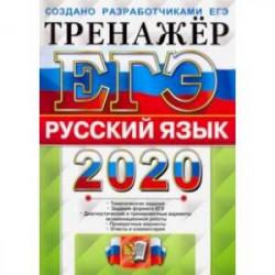 ЕГЭ 2020. Русский язык. Тренажер