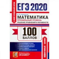 ЕГЭ 2020. Математика. Профильный уровень. Решение уравнений и неравенств