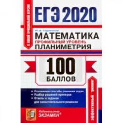 ЕГЭ 2020. Математика. Профильный уровень. Планиметрия. Различные способы решения задач