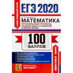 ЕГЭ 2020. Математика. Профильный уровень. Решение задач и уравнений в целых числах. Все типы задач