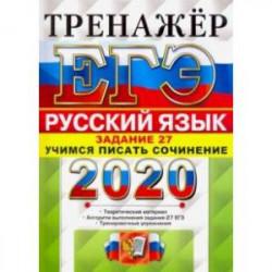 ЕГЭ 2020. Руский язык. Задание 27. Учимся писать сочинение