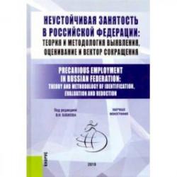 Неустойчивая занятость в Российской Федерации: теория и методология выявления, оценивание и вектор