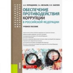 Обеспечение противодействия коррупции в Российской Федерации. Учебное пособие