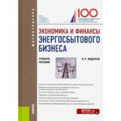 Экономика и финансы энергосбытового бизнеса. (Магистратура). Учебное пособие