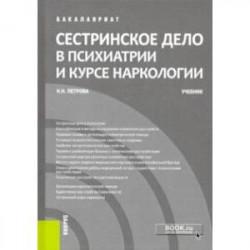 Сестринское дело в психиатрии и курсе наркологии. (Бакалавриат). Учебник