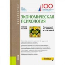 Экономическая психология. (Бакалавриат). Учебное пособие