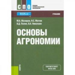 Основы агрономии. (СПО). Учебник