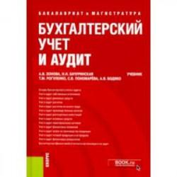 Бухгалтерский учет и аудит. (Бакалавриат и магистратура). Учебник