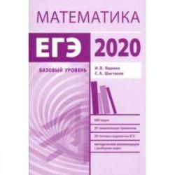ЕГЭ-2020. Математика. Методические указания. Базовый уровень. ФГОС