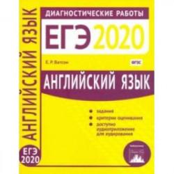 ЕГЭ-2020. Английский язык. Диагностические работы. ФГОС