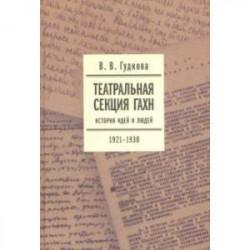 Театральная секция ГАХН. История идей и людей. 1921-1930