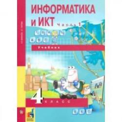Информатика и ИКТ. 4 класс. Учебник. В 2-х частях. Часть 1