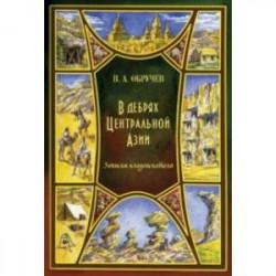 В дебрях Центральной Азии. Записки кладоискателя