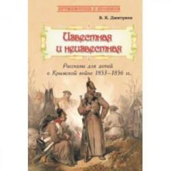 Известная и неизвестная. Рассказы для детей о Крымской войне 1853-1856 гг.