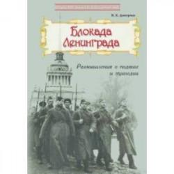 Блокада Ленинграда. Размышления о подвиге и трагедии