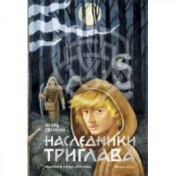 Наследники Триглава. Книга первая