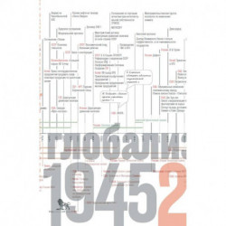 Источники социальной власти.Т.4.Глобализации,1945-2011 гг. (в 4-х томах)