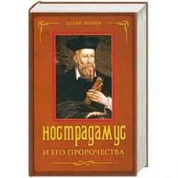 Нострадамус и его пророчества