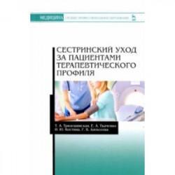 Сестринский уход за пациентами терапевтического профиля. Учебное пособие