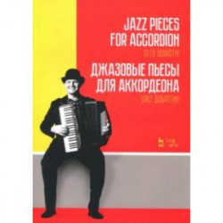 Джазовые пьесы для аккордеона. Ноты
