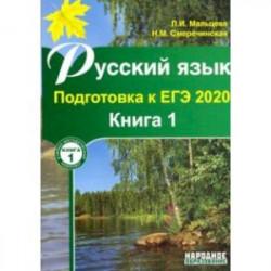ЕГЭ-2020 Русский язык. Книга 1
