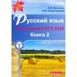 ЕГЭ-2020 Русский язык. В 2-х книгах. Книга 2