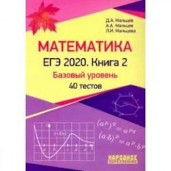 ЕГЭ-2020. Математика. Книга 2. Базовый уровень