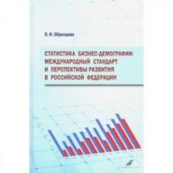 Статистика бизнес-демографии. Международный стандарт и перспективы развития в Российской Федерации