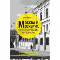 Москва и Москвичи, претендующие на власть