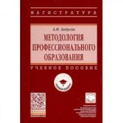 Методология профессионального образования. Учебное пособие