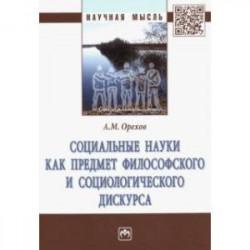 Социальные науки как предмет философского и социологического дискурса. Монография