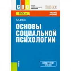 Основы социальной психологии (для СПО). Учебное пособие