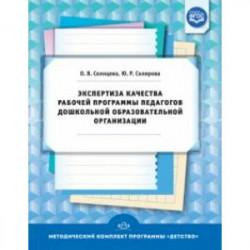 Экспертиза качества рабочей программы педагогов дошкольной образовательной организации. ФГОС