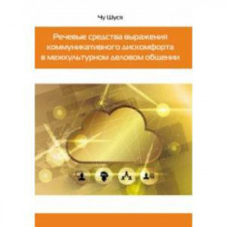 Речевые средства выражения коммуникативного дискомфорта в межкультурном деловом общении