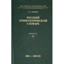 Русский этимологический словарь. Выпуск 13 (два - дигло)