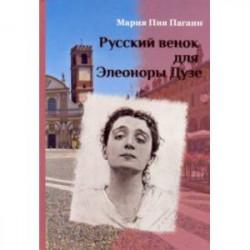Русский венок для Элеоноры Дузе