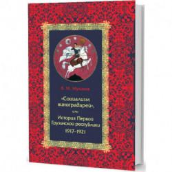 Социализм виноградарей,или История Первой Грузинской республики 1917-1921